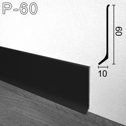 Черный алюминиевый плинтус Sintezal P-60B, 60х10х2500мм. Высота 6см.
