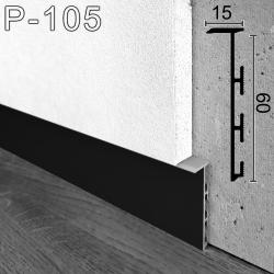 Чёрный алюминиевый плинтус с приямком 6см Sintezal Р-105В, 60x15x2500mm.