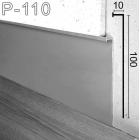 Высокий алюминиевый плинтус со скрытой подсветкой Sintezal Р-110, высота 100 мм.