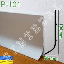 Промышленный металлический плинтус для пола Sintezal Р-101, 25х100мм.