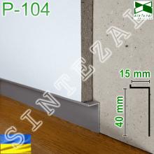 """Скрытый алюминиевый плинтус """"парящие стены"""" Sintezal Р-104"""