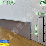 Алюминиевый плинтус скрытого монтажа Р-105, высота 6 см.