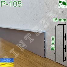 Скрытый алюминиевый плинтус под вставку Sintezal Р-105