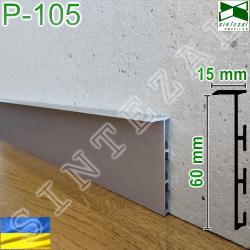 Скрытый плинтус под вставку Sintezal Р-105, высота 60 мм.