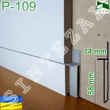 Алюминиевый плинтус скрытого монтажа под вставку Sintezal Р-109