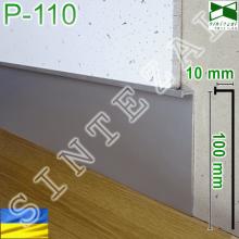 Высокий алюминиевый плинтус скрытого монтажа Sintezal Р-110