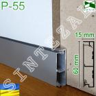 Встроенный алюминиевый плинтус для дверей скрытого типа, Sintezal Р-55