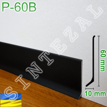 Чёрный алюминиевый плинтус для пола Sintezal P-60, 60х10 мм.