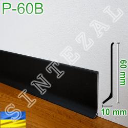 Чёрный алюминиевый плинтус для пола Sintezal P-60, высота 60 мм.