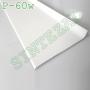 Белый алюминиевый плинтус для пола Sintezal P-60, высота 60 мм.