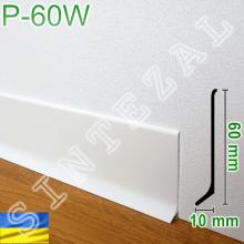 Белый алюминиевый плинтус для пола Sintezal P-60, 60х10 мм.