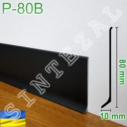 Чёрный алюминиевый плинтус для пола Sintezal P-80, высота 80 мм.