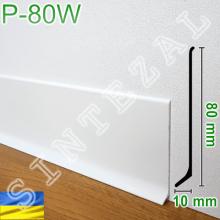 Белый алюминиевый плинтус для пола Sintezal P-80, 80х10 мм.