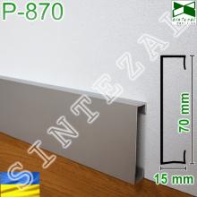 Прямоугольный алюминиевый плинтус для пола Sintezal Р-870, высота 70 мм.