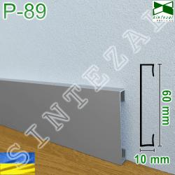 Накладной алюминиевый плинтус для пола Sintezal P-89, высота 60 мм.