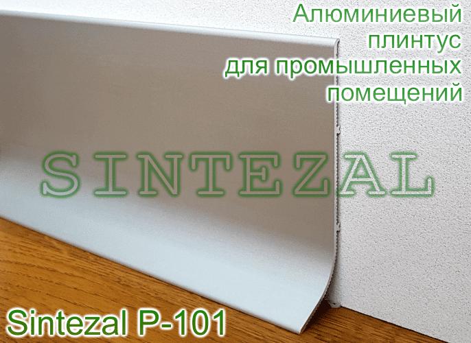 Р-101. Промышленный алюминиевый плинтус 25х100мм.