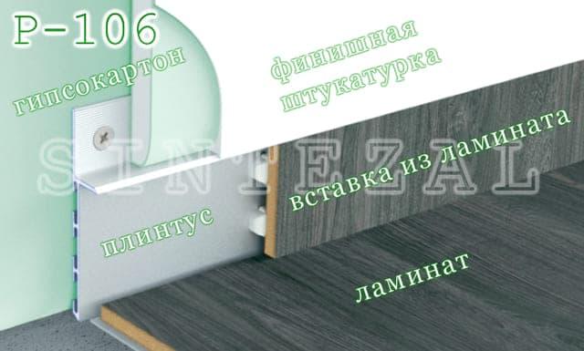 Р-106. Скрытый алюминиевый плинтус под вставку, приямок 53х11мм.