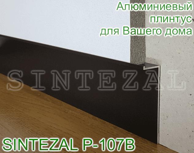 """Чёрный алюминиевый плинтус """"парящие стены"""". Р-107В"""