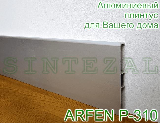 Алюминиевый плинтус для пола ARFEN Р-310