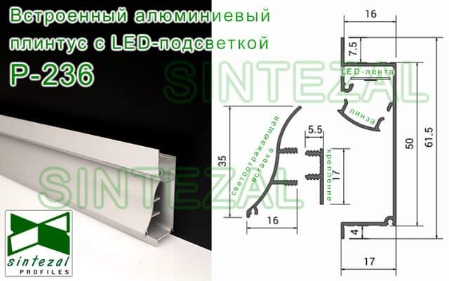 Р-236. Встроенный алюминиевый плинтус с LED-подсветкой.