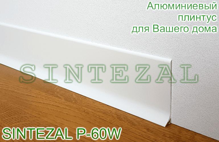 Белый алюминиевый плинтус Sintezal, высота 60 мм.