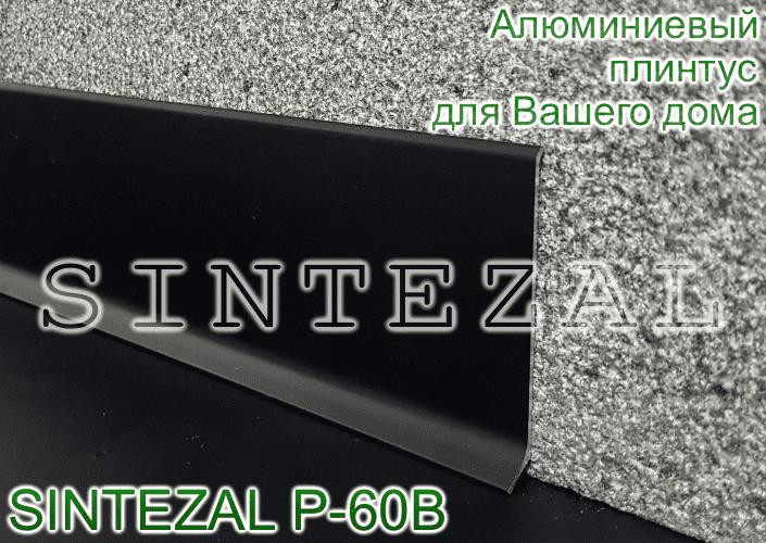Чёрный Алюминиевый плинтус Sintezal, высота 60 мм.