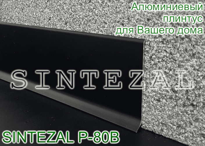 Чёрный Алюминиевый плинтус Sintezal, высота 80 мм.