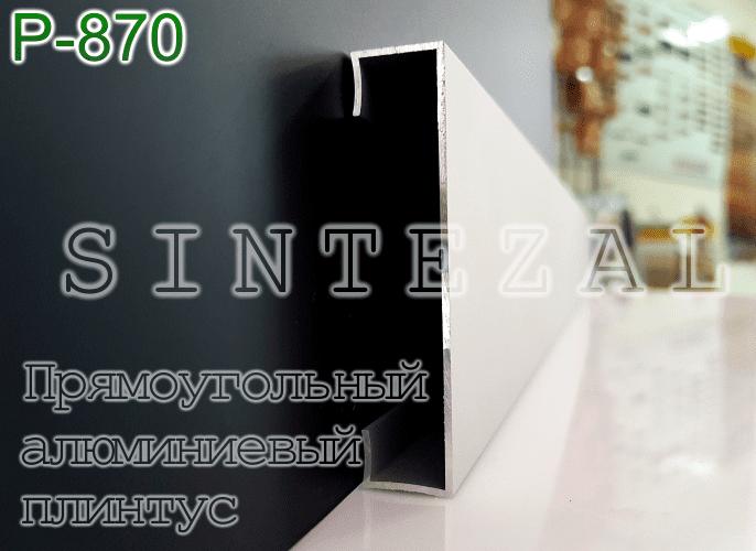 Р-870. Прямоугольный алюминиевый плинтус для пола, высота 70 мм.