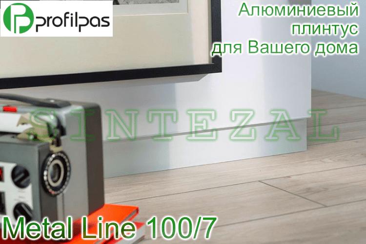 Алюминиевый плинтус скрытого монтажа Profilpas Metal Line 100/7, высота 70 мм.