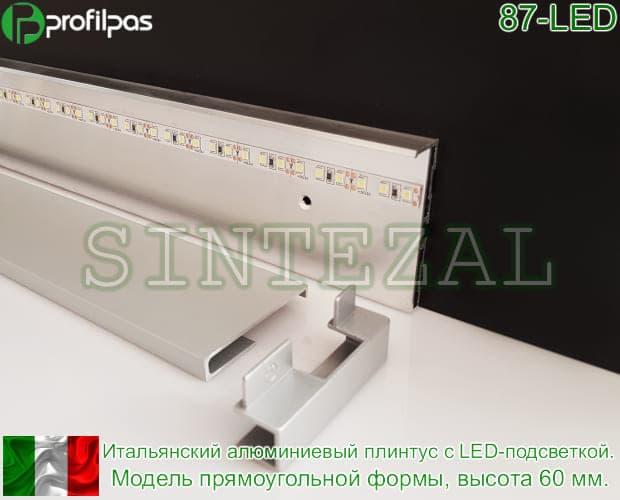 Алюминиевый плинтус с LED-подсветкой, Profilpas Metal Line 87/6L