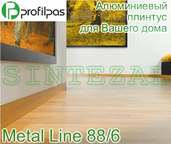Встроенный алюминиевый плинтус с массивом дерева Profilpas Metal Line 88/6