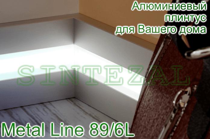 Алюминиевый плинтус c LED-подсветкой Profilpas Metal Line 89/6L