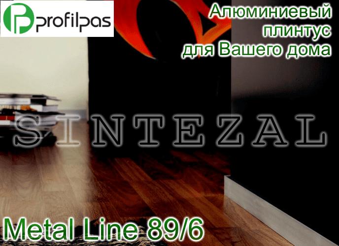 Алюминиевый дизайнерский плинтус PROFILPAS Metal Line 89/6