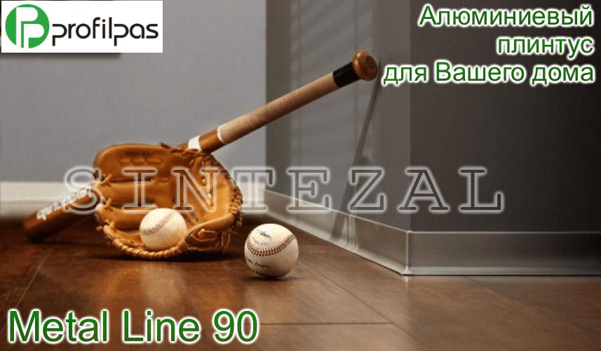 Алюминиевый плинтус Profilpas Metal Line 90/6