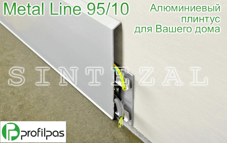 Алюминиевый плинтус для пола Profilpas Metal Line 95/10